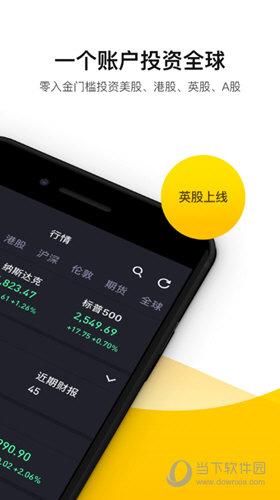 老虎证券App