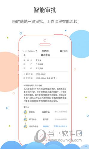 济济云app
