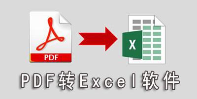 PDF转Excel软件