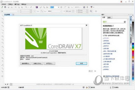 CorelDRAW X7评估版破解版