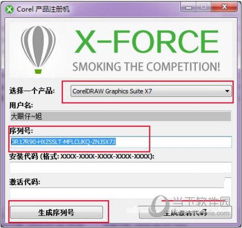 CorelDRAWX7评估版注册机