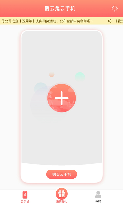 爱云兔免激活码版 V2.6.3 安卓版截图3