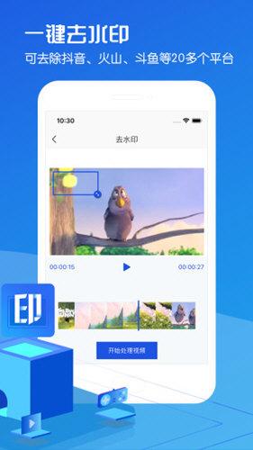 视频去水印大师 V1.0.0 安卓免费版截图2