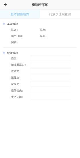 健康西城 V1.2.1 安卓版截图4