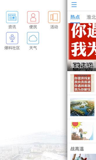 智汇淮北 V1.3.2 安卓版截图5