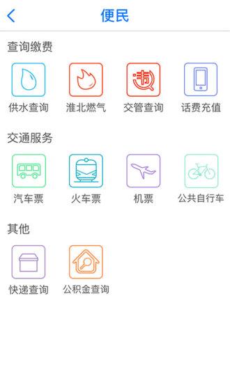 智汇淮北 V1.3.2 安卓版截图3