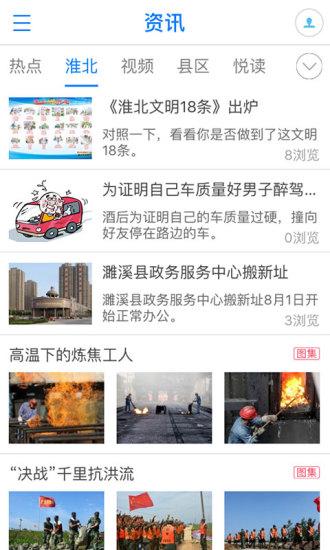 智汇淮北 V1.3.2 安卓版截图2