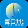 智汇淮北 V1.3.2 安卓版