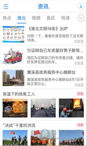 智汇淮北iOS版