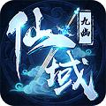 九幽仙域BT版 V1.0.0 安卓版