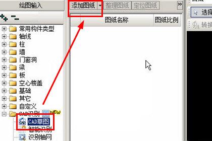 广联达BIM土建计量平台选择CAD草图