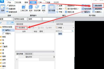 广联达BIM土建计量平台添加图纸