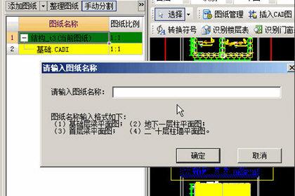 广联达BIM土建计量平台手动分割图纸