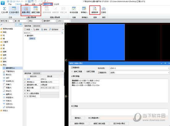 广联达BIM土建计量平台GTJ2018