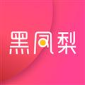 黑凤梨 V1.3.6 安卓版