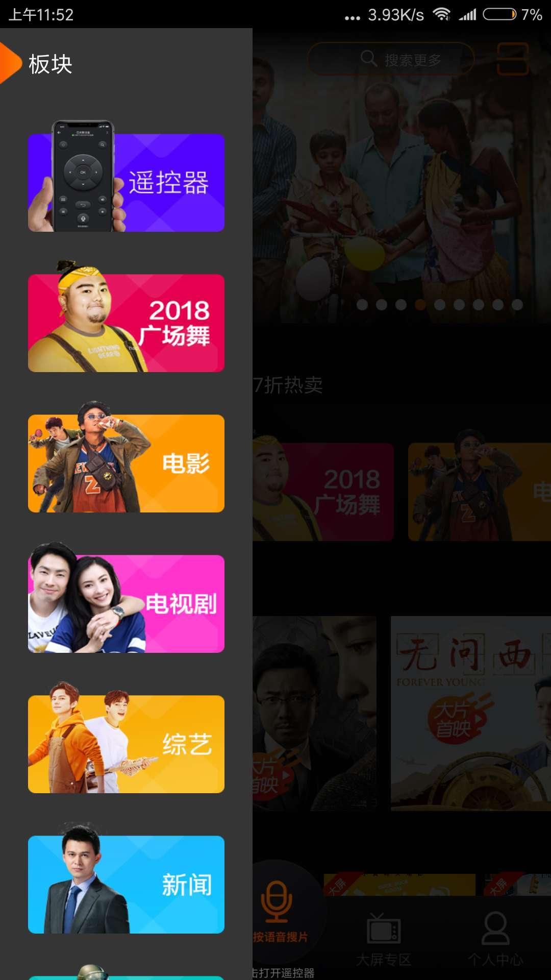 湖南IPTV V2.9.2 安卓最新版截图2