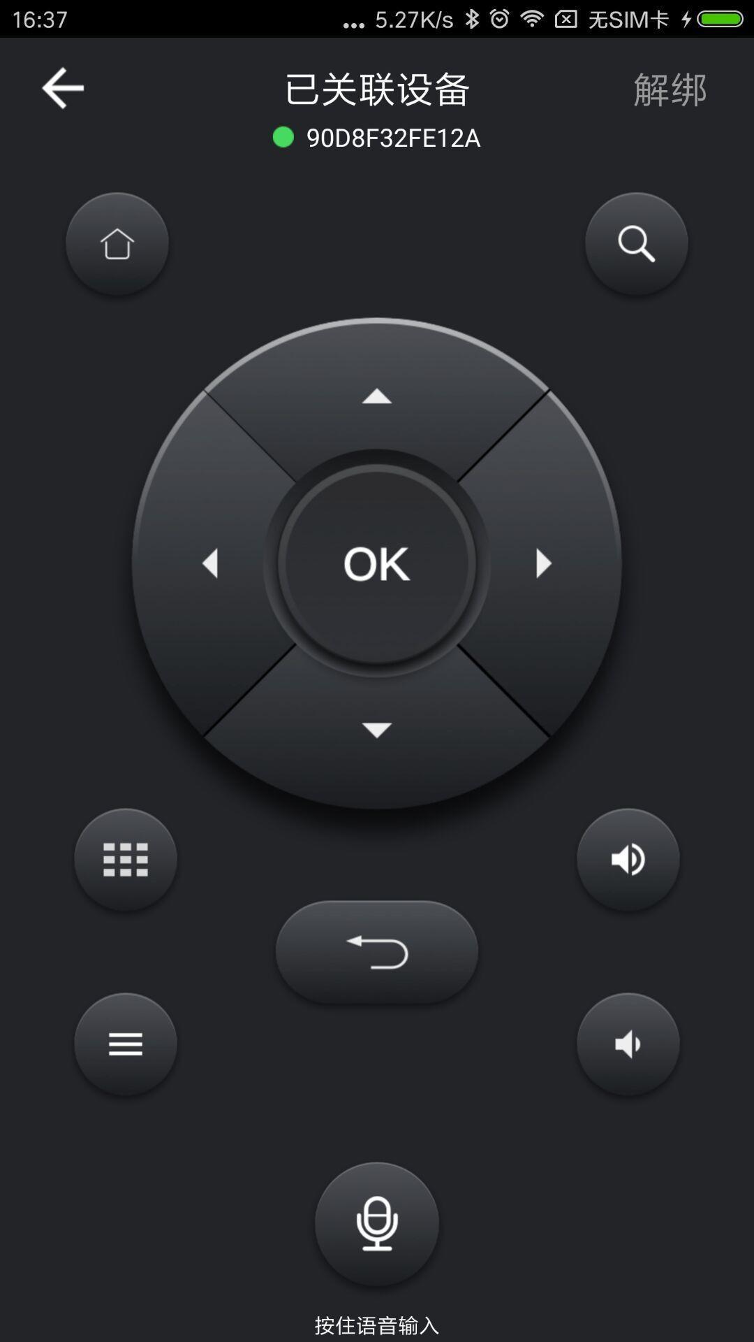 湖南IPTV V2.9.2 安卓最新版截图1