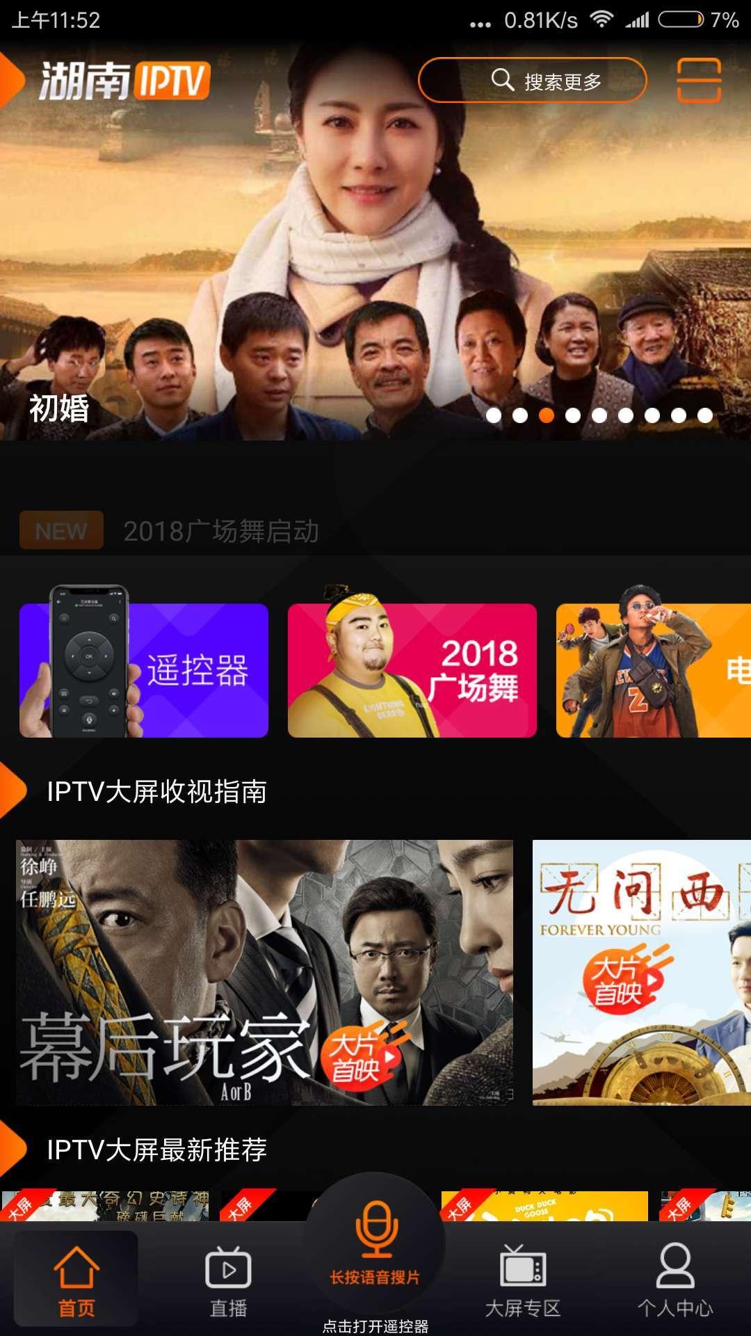 湖南IPTV V2.9.2 安卓最新版截图3