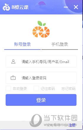 8橙云课软件