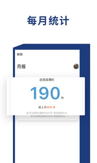 老虎教练 V3.3.1 安卓版截图3