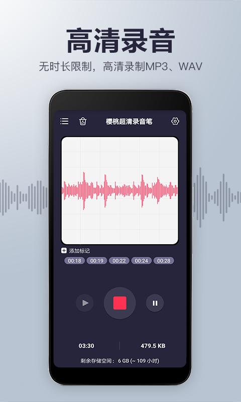 樱桃超清录音笔 V19.4 安卓版截图3