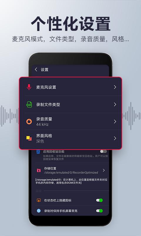 樱桃超清录音笔 V19.4 安卓版截图1