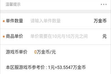 5173游戏交易平台出售游戏币方法