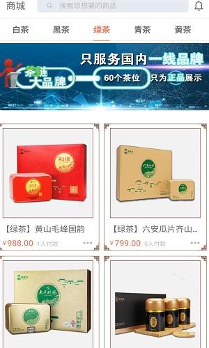 茶链世界 V2.0.6 安卓版截图2