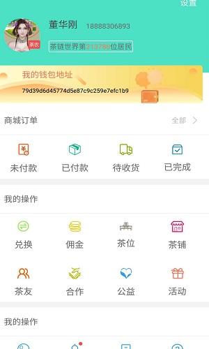 茶链世界 V2.0.6 安卓版截图4