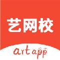 artapp艺网校 V6.0.4 安卓版