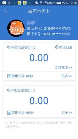 威海市民卡 V1.80 安卓版截图4