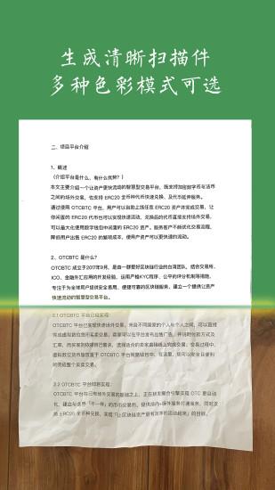 白描 V2.9.3 安卓版截图5
