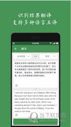 白描app