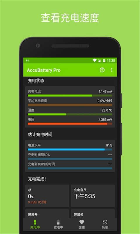 保卫手机电池 V9.6 安卓版截图1