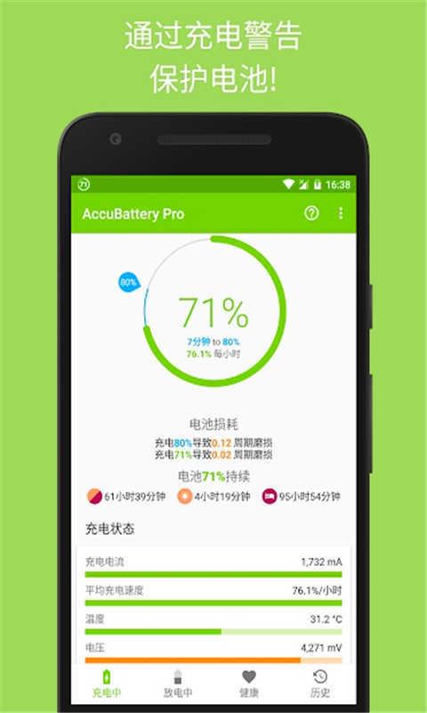 保卫手机电池 V9.6 安卓版截图3