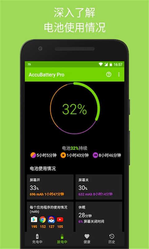保卫手机电池 V9.6 安卓版截图2