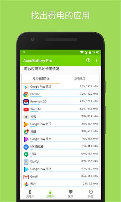 保卫手机电池 V9.6 安卓版截图4