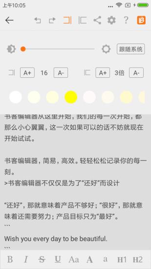 书客编辑器 V1.3 安卓版截图4