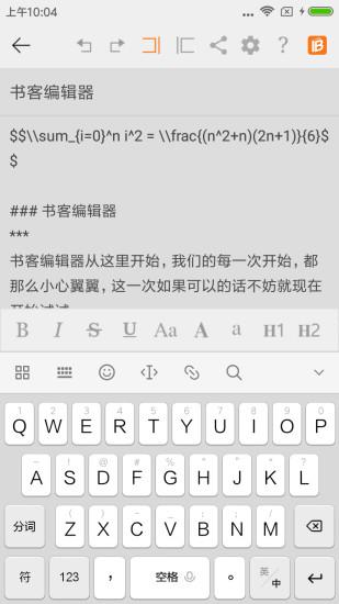 书客编辑器 V1.3 安卓版截图3