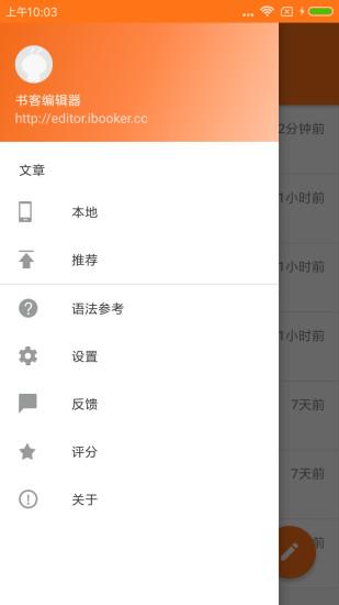 书客编辑器 V1.3 安卓版截图5