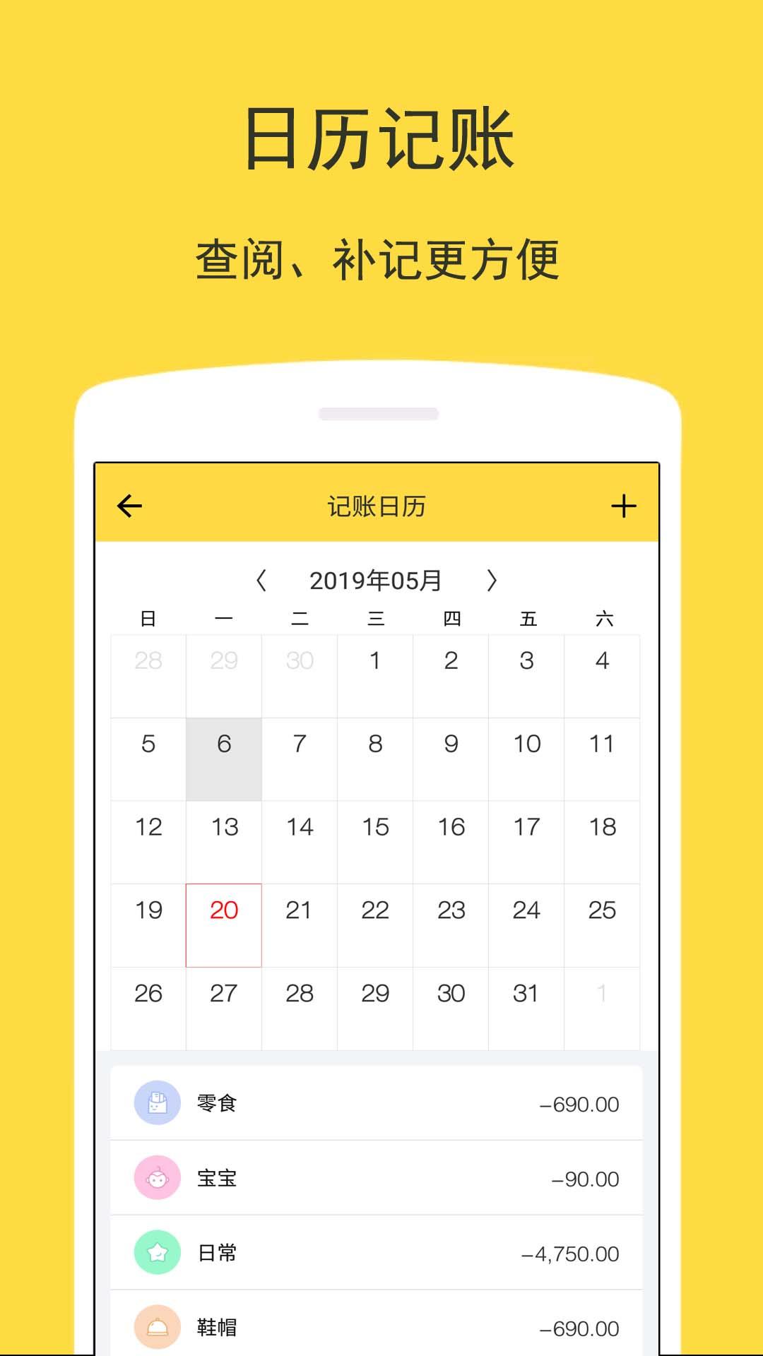 小美记账 V1.3 安卓版截图4