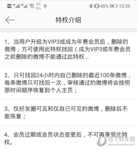 微博后悔药功能使用图文教程5