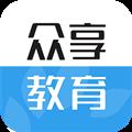 众享教育 V9.1.4 安卓版