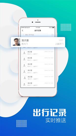 零里社区 V02.01.00 安卓版截图3