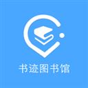 书迹图书馆 V3.0.3 安卓版