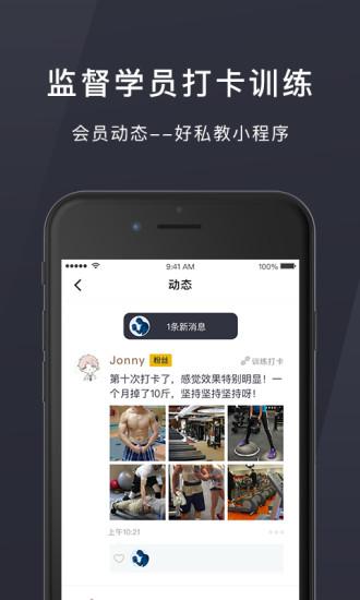 易健助手 V3.5.1 安卓版截图3