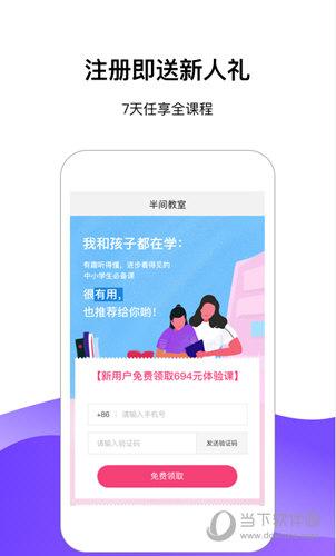 半间教室app