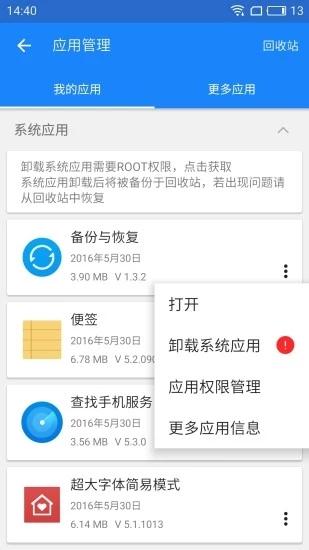 oppo谷歌安装器 V9.0 安卓免ROOT版截图3