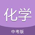 中考化学通 V4.5 免费安卓版
