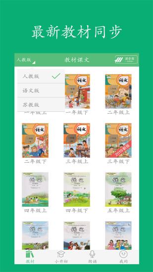 小学语文课堂 V2.0 安卓版截图1